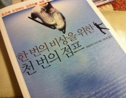 한번의 비상을 위한 천번의 점프 – 브라이언오서와 김연아의 이야기