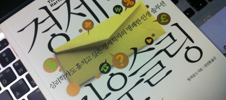 [독후감] 경제학 카운슬링[팀하포드] – 잡지를 보는 듯한 가벼운 책
