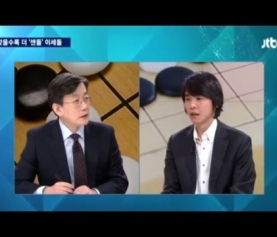 """이세돌-손석희 JTBC 인터뷰 """"바둑이 무엇인가?"""""""